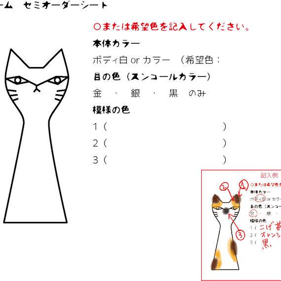 猫イラストチャームのデザイン依頼書pdf形式