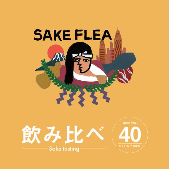 【限定100】40コイン。日本酒呑み比べ『底なしの酒豪』セット  。40枚+お猪口2つ