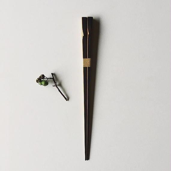 下本一歩 箸(22cm)