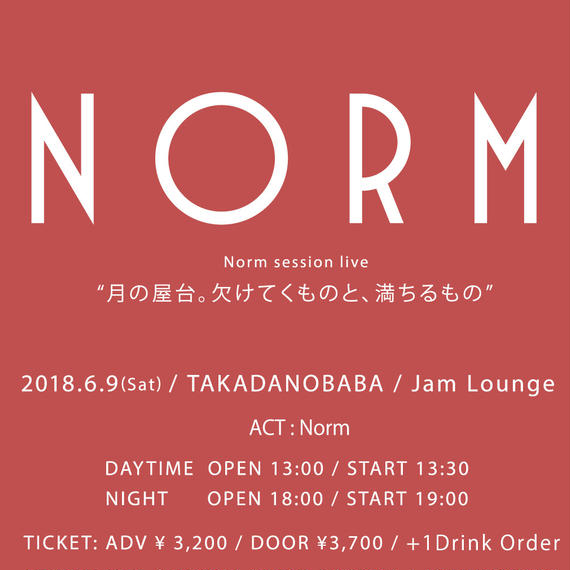 2018/6/9 NORM Live  チケット  夜の部
