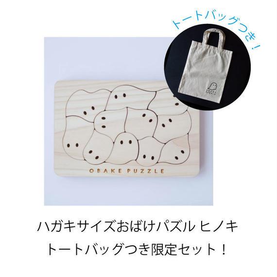 シナモデル200個完売記念!限定 はがきサイズ おばけパズル ヒノキ+コットンバッグセット