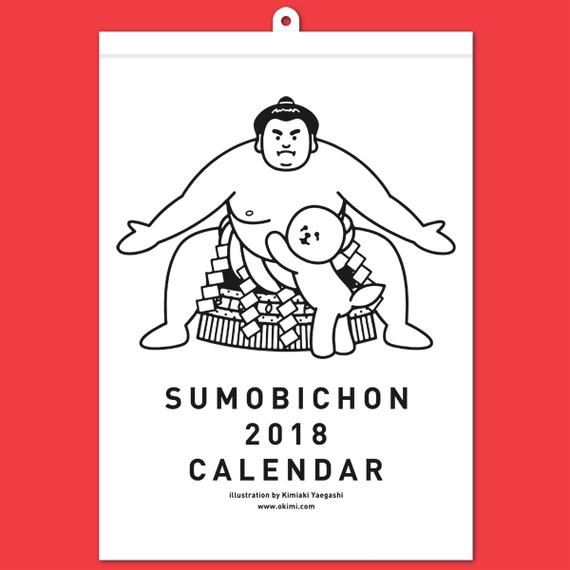SUMOBICHON 2018年カレンダー
