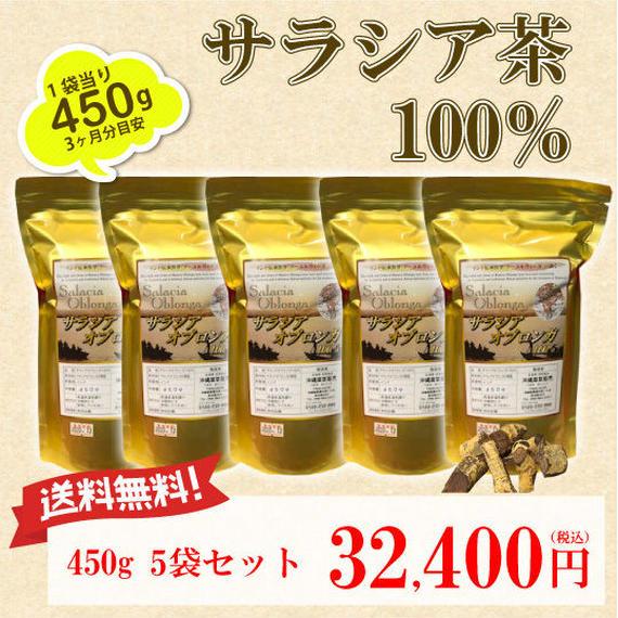 サラシア茶100% 450g5袋セット
