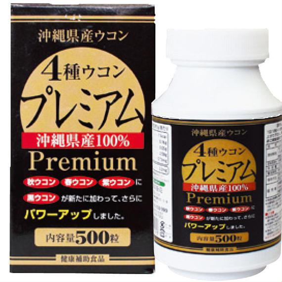 4種うこんプレミアム  500粒