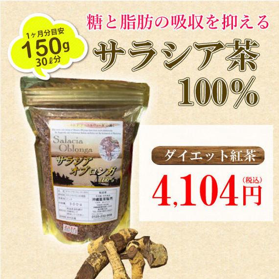 サラシア茶100% 150g入り