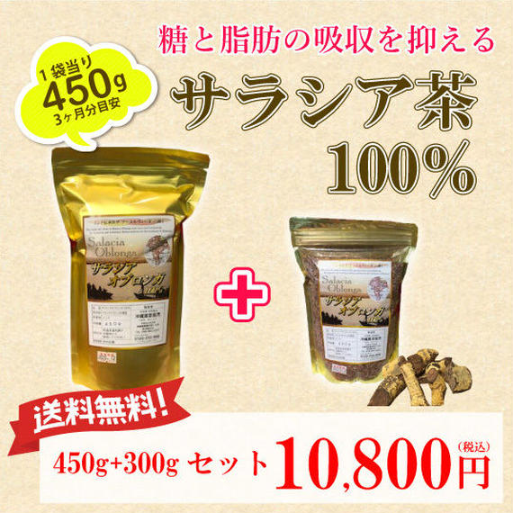 サラシア茶100% 450g+300gセット