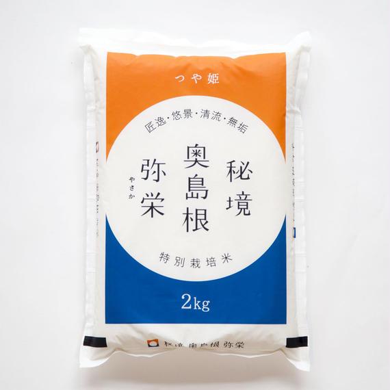 つや姫(玄米)2kg