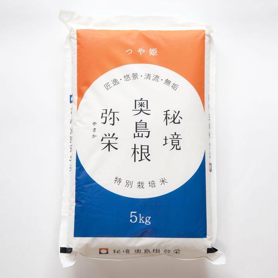 つや姫(玄米)5kg