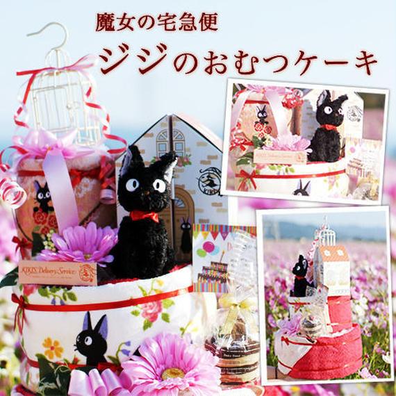ジジのプレミアムなおむつケーキ「魔女の宅急便」
