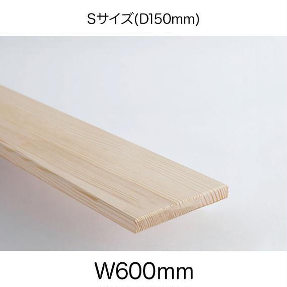 鉄脚Sサイズ 用中板・底板(W600mm:S 1260)