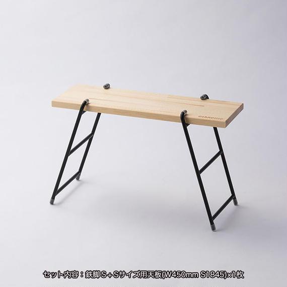 アイアンシェルフSサイズ(W450mm)天板付