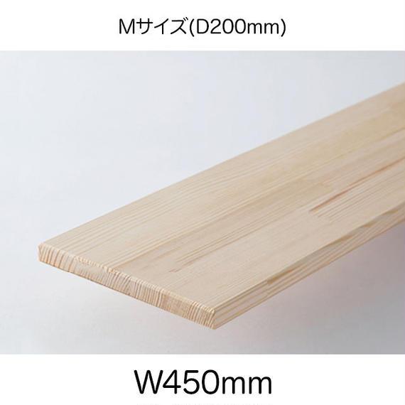 鉄脚Mサイズ 用天板(W450mm:M 1845)