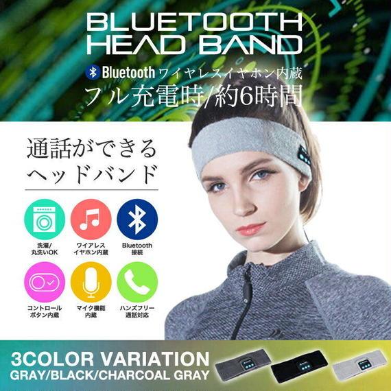 Bluetooth ヘッドバンド ヘッドホン イヤホン内臓 ワイヤレスイヤホン ヨガ ジョギング ジム スポーツ メンズ レディース スピーカー ハンズフリー ワイヤレス iPhone