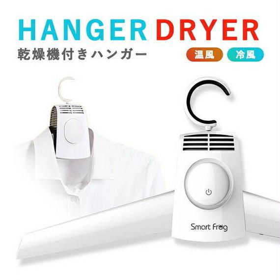 乾燥機付きハンガー 電動ハンガー 衣類乾燥機 速乾 スーツ 乾燥物干しハンガー 乾燥機 ハンガー型乾燥機 脱臭ハンガー 梅雨対策 iot