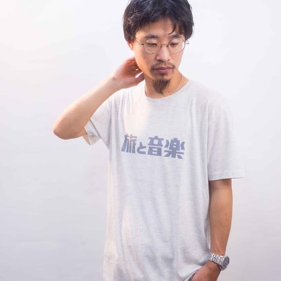 旅と音楽 Tシャツ( オートミール)