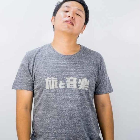 旅と音楽 Tシャツ(チャコール)