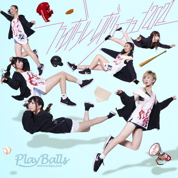 フライボールレボリューション2021(CD+DVD)