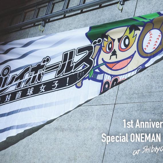 1周年記念ワンマンライブ(DVD)