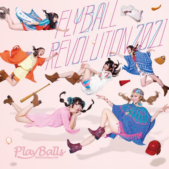 フライボールレボリューション2021(CD)