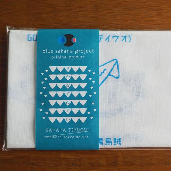 さかなてぬぐい plus sakana project original tenugui