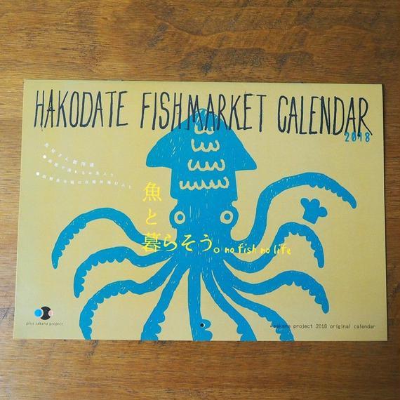 2018函館フィッシュマーケットカレンダー(魚屋さん御用達!函館魚市場カレンダー・市場休場日入り)hakodate fish market calendar