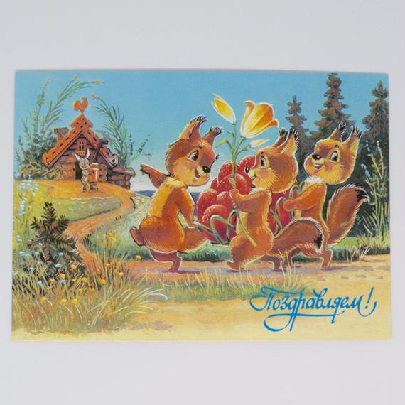 ソビエト ザルビン ポストカード ラズベリーを運ぶリス