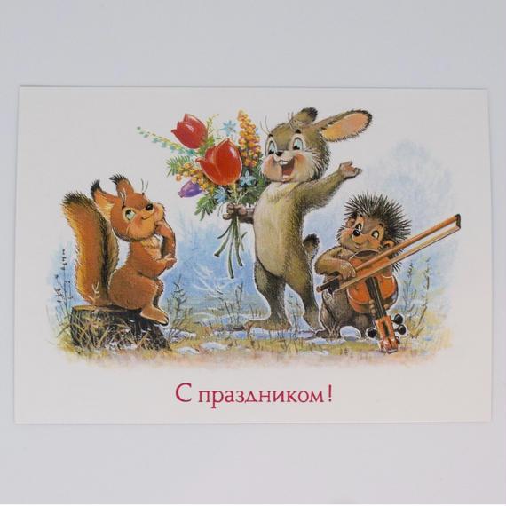 ロシア ザルビン ポストカード リス・ウサギ・ハリネズミ