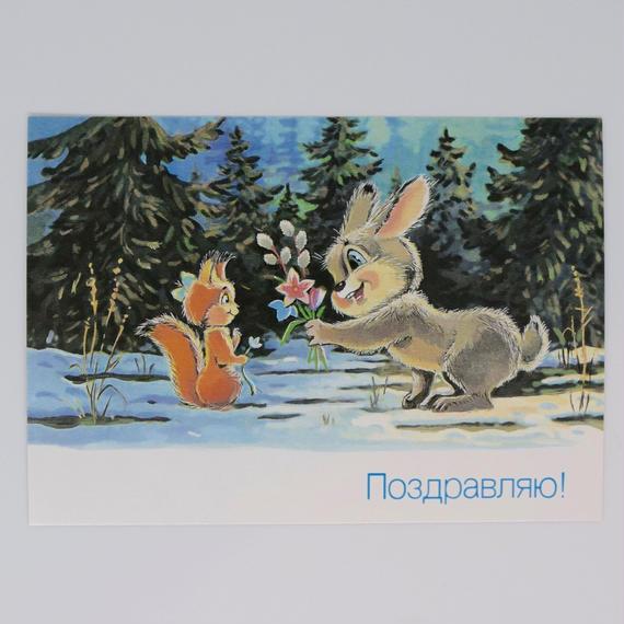 ソビエト ザルビン ポストカード 花を贈るウサギ