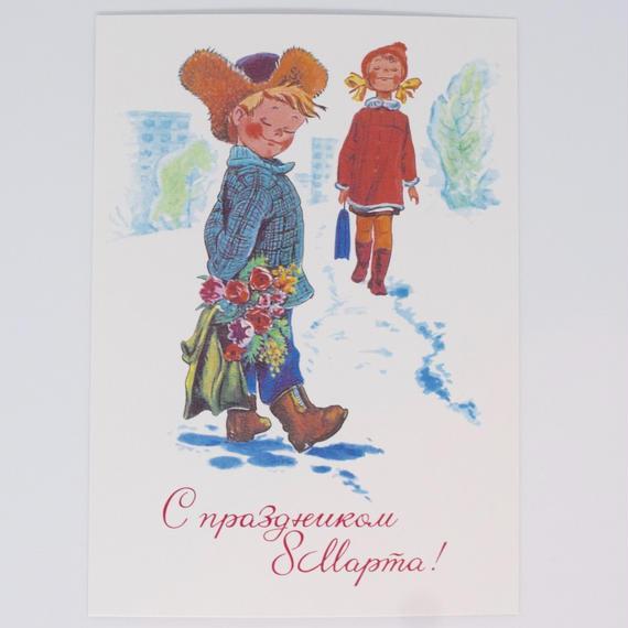 ソビエト ザルビン ポストカード 花束を持つ男の子