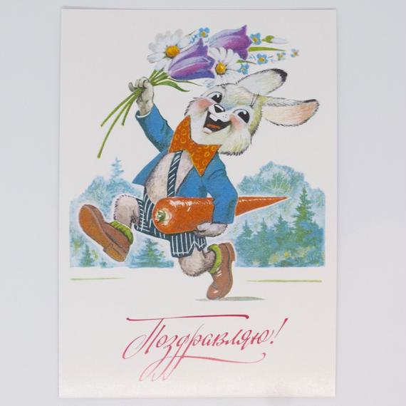 ソビエト ザルビン ポストカード おめかししたウサギ
