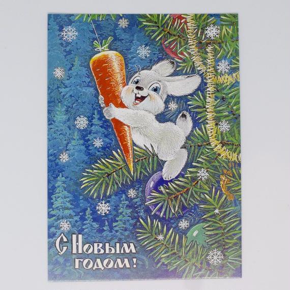 ソビエト ザルビン ポストカード ツリーとウサギさん