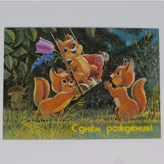 ロシア ザルビン ポストカード ブランコで遊ぶリス