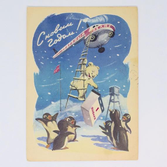 ソビエト ポストカード しろくまとペンギン 新年