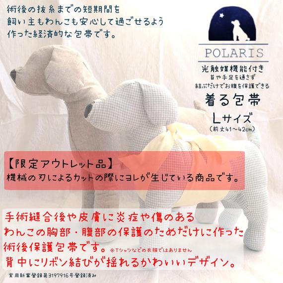 アウトレット限定品30 %OFF【L】手術後の縫合部保護に犬用「着る包帯」