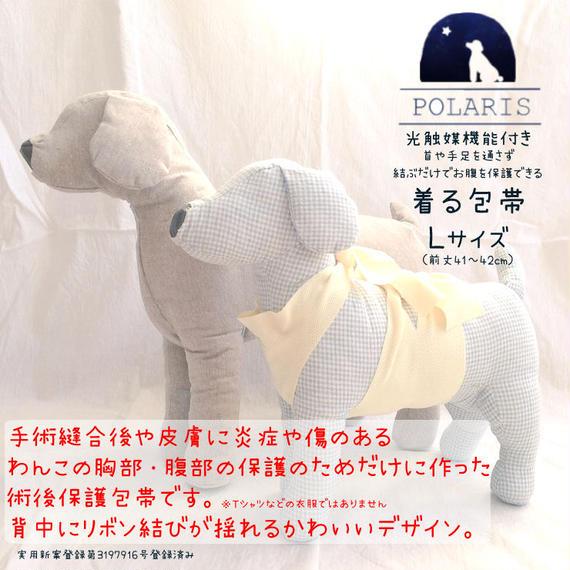【L】手術後の縫合部保護に犬用「着る包帯」