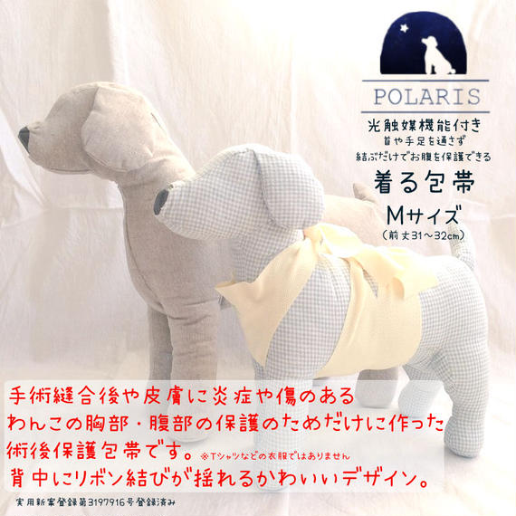 【M】手術後の縫合部保護に犬用「着る包帯」