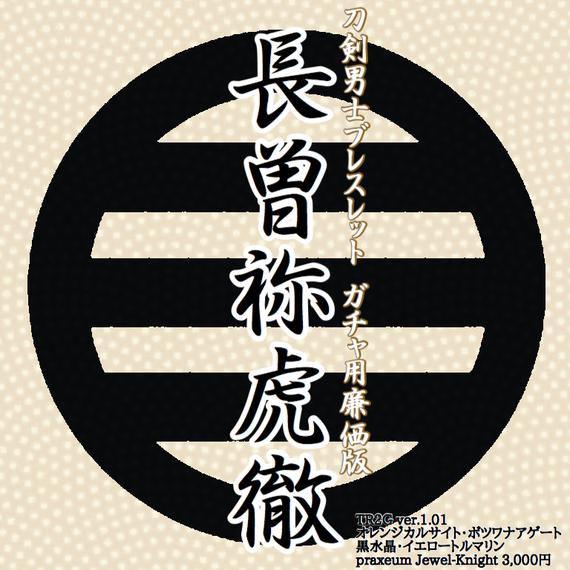 長曽祢虎徹 ブレスレット TR2G  ver.1.01