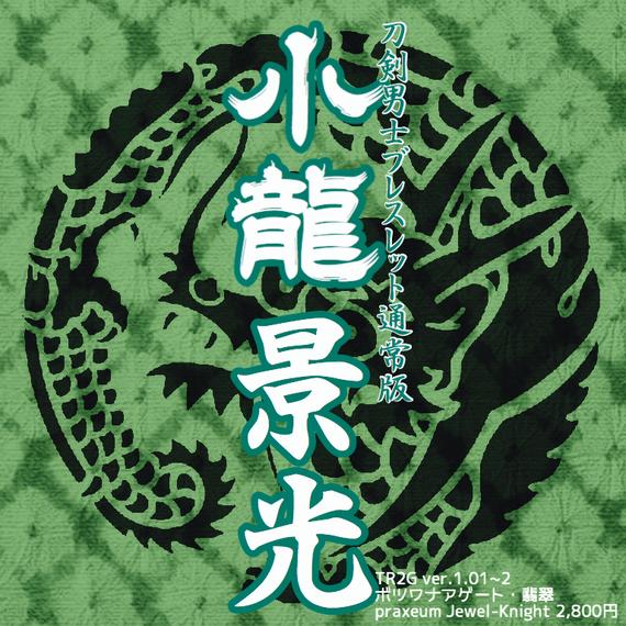小龍景光 ブレスレット TR2G ver.0.01 〜02