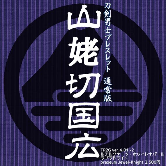 山姥切国広 ブレスレット TR2G ver.4.01~2