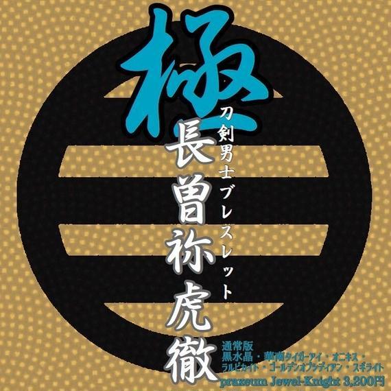 長曽祢虎徹 極 ブレスレット TR2G  通常版 ver.1.01