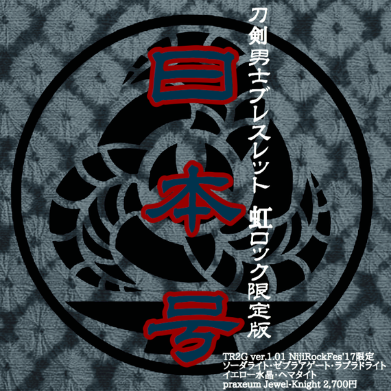 日本号 ブレスレット TR2G  NijiRockFes'17限定版 ver.1.01