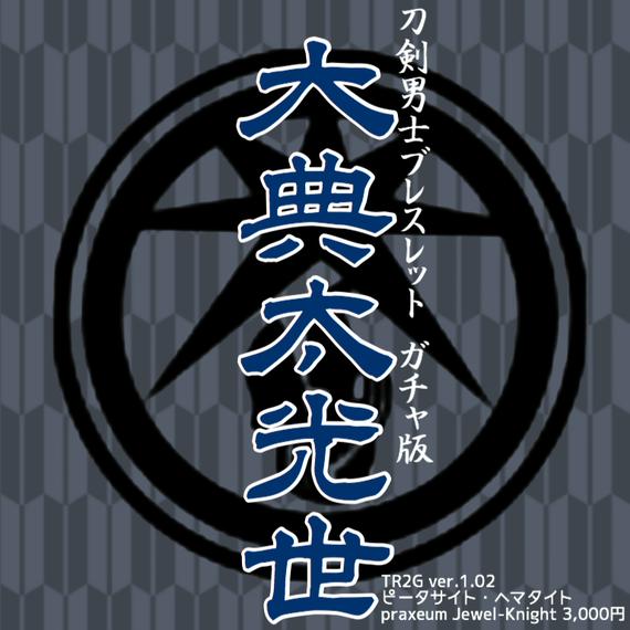 大典太光世 ブレスレット TR2G ver.1.02