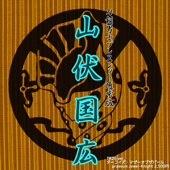山伏国広 ブレスレット TR2G ver.2.01