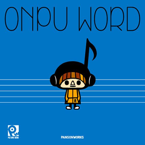 ONPU WORD