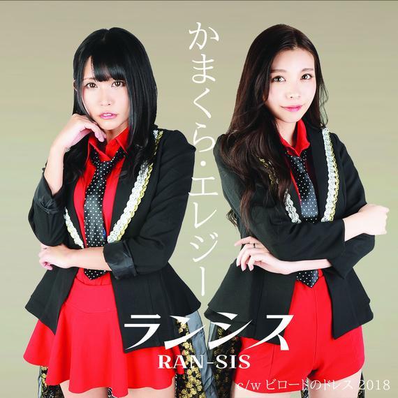 ランシス 1st CD-R「かまくら・エレジー(タイプA)」(2018.09.08 on sale)
