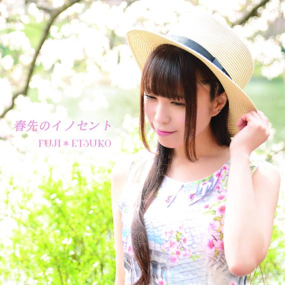 FUJI*ETSUKO 2nd SINGLE「春先のイノセント」(2017.04.29 on sale)
