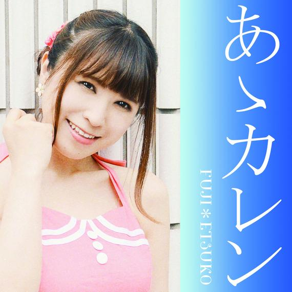 FUJI*ETSUKO 3rdシングル「あゝカレン」(2017.08.26 on sale)