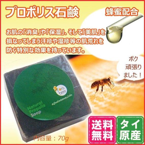 タイ産 プロポリス石鹸 2個:蜂蜜配合、木箱入り