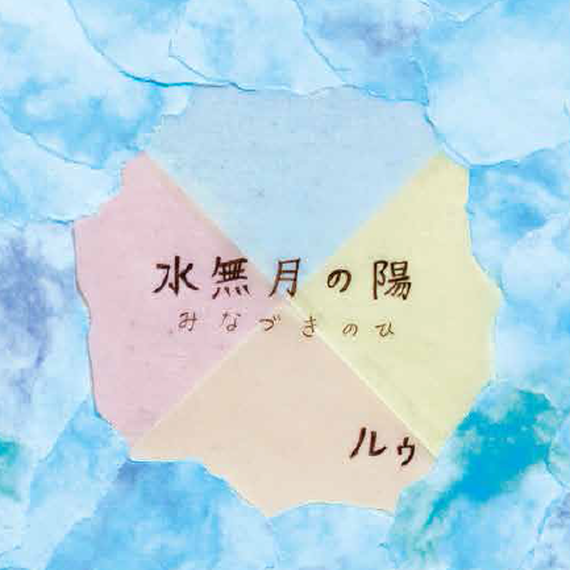 水無月の陽 -Minazuki no hi- (2015)