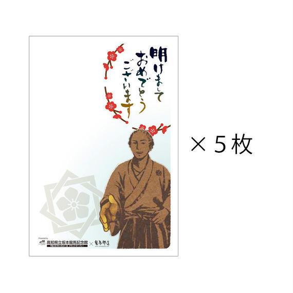 龍馬デザイン年賀はがき(シェイクハンド龍馬像イラスト)